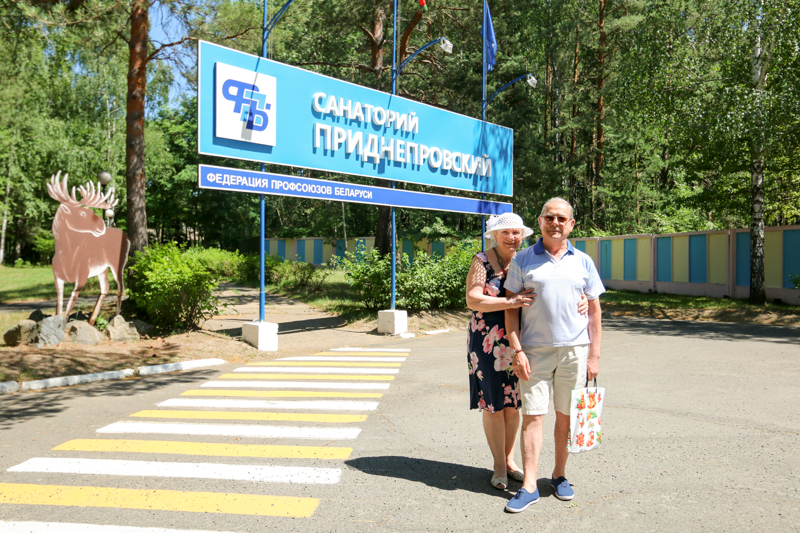 Health resort Pridneprovski