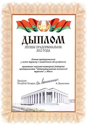 The Best Entrepreneur of the Republic of Belarus in 2012 in the tourism sector