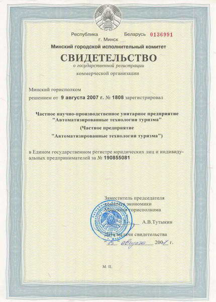 Copy of certificate on state registration PRPUE Automated tourism technologies
