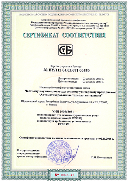 Copy of the Certificate of conformity of tourist services of PRPUE «Automated tourism technologies»